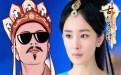 唐唐吐嘈第66期:古剑奇谭最无节操定情物