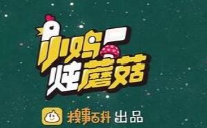 哭瞎!节操女主播必备的防狼神器推荐 小鸡炖蘑菇1_02