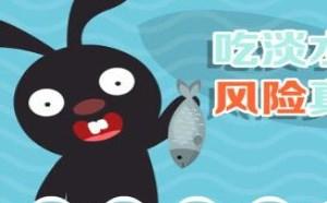 吃淡水生鱼片会感染寄生虫,你还敢吃吗?飞碟一分钟24